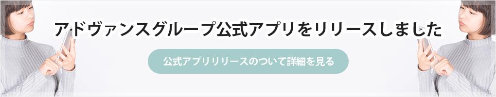 新大塚の美容室スタイルインデックスの公式アプリ案内